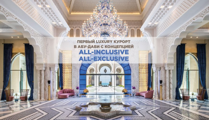 ОАЭ: роскошный  Ultra All Inclusive отель Rixos Premium Saadiyat Island 5* в Абу-Даби