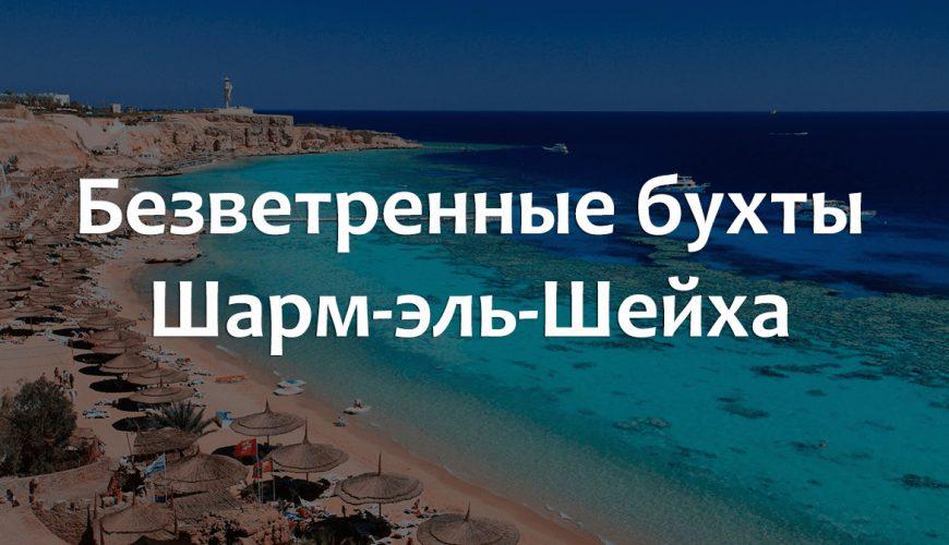 Безветренные бухты Шарм-эль-Шейха и лучшие отели для комфортного отдыха в Египте зимой